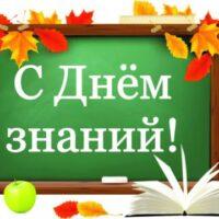 1 сентября - День знаний!