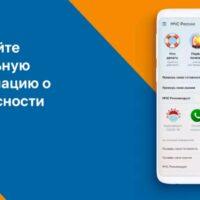 """Мобильное приложение """"МЧС России"""""""